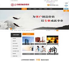 重庆中耀律师事务所网站建设