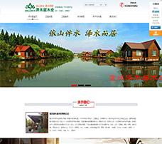 重庆择木居木业网站建设