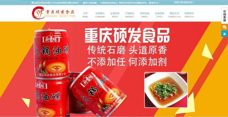 重庆网站优化案例-重庆硕发食品有限公司