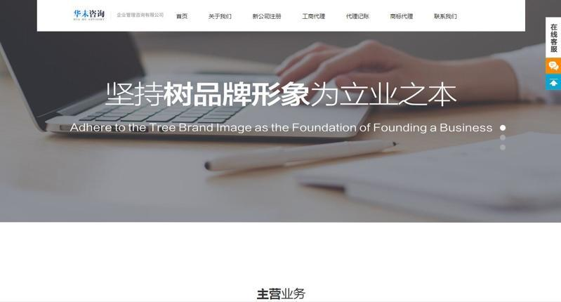 重庆华末企业管理咨询有限公司【网站建设案例】