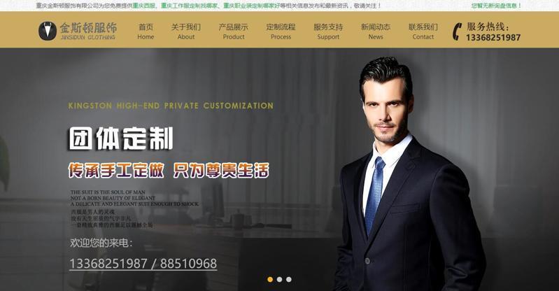 重庆金斯顿服饰有限公司【网站优化案例】
