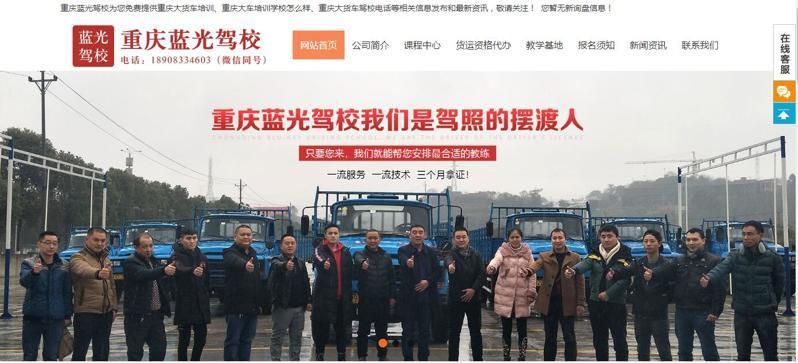重庆市蓝光机动车驾驶员培训有限公司【网站推广案例】