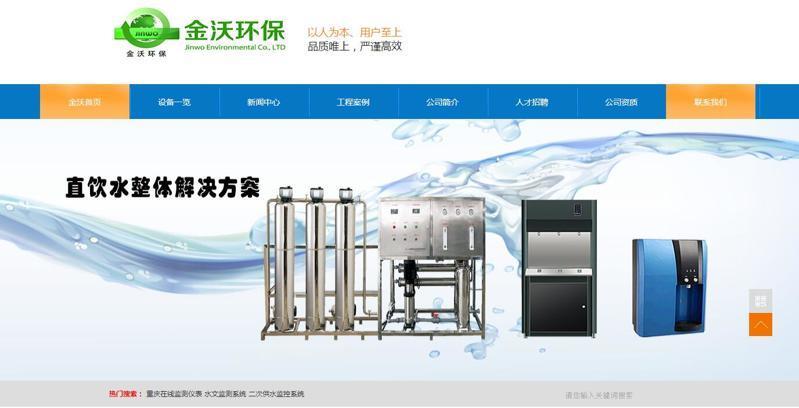 重庆金沃环保工程有限公司【网站建设案例】