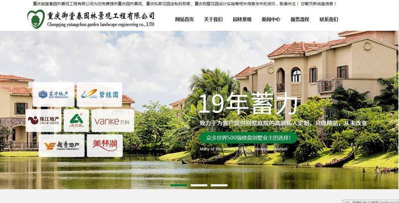 重庆御堂春园林景观工程有限公司【网站优化案例】