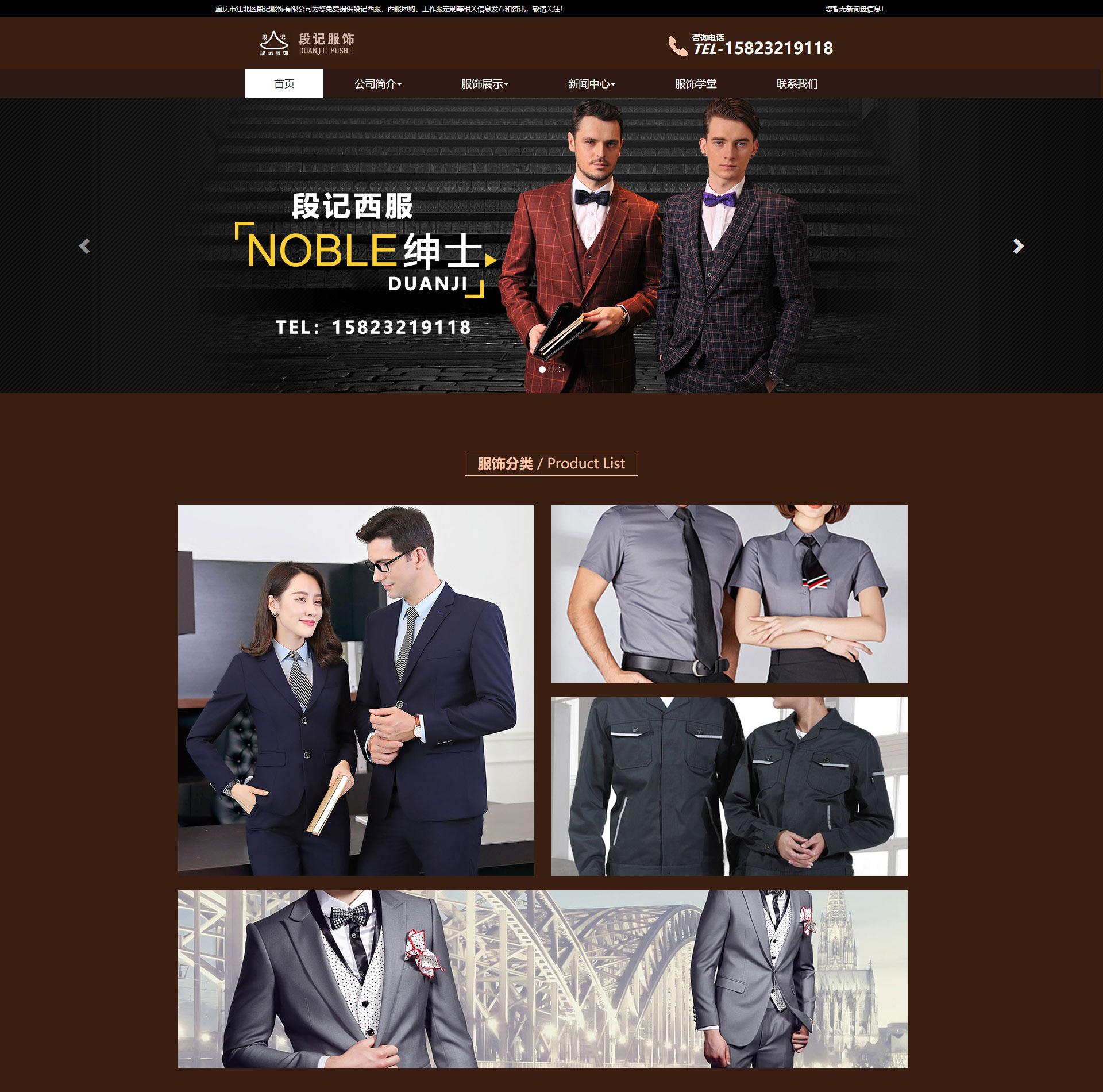 重庆市江北区段记服饰有限公司【网站推广案例】
